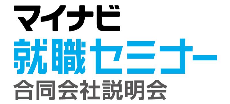 3月22日(月)マイナビ就職セミナー 富士会場